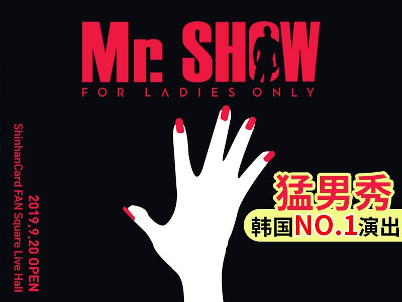 韩国【首尔】《Mr.SHOW》19禁音乐剧演出门票在线优惠预订-韩游网
