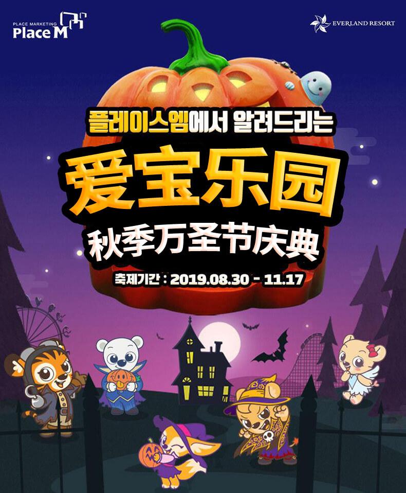 爱宝乐园秋季万圣节庆典_01.jpg