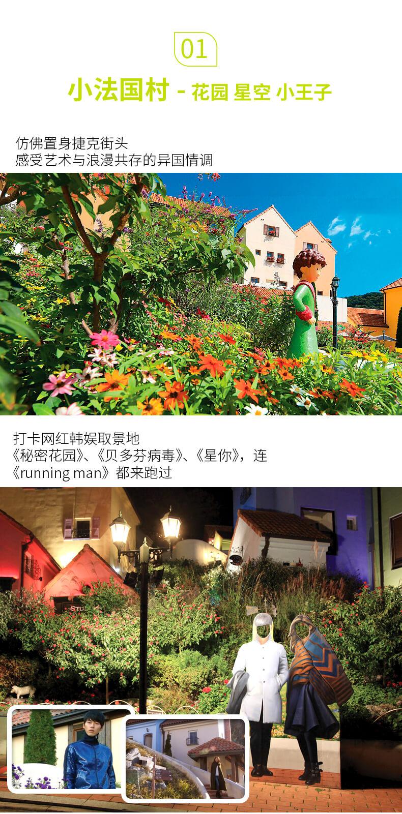 南怡岛+小法国村+铁路自行车一日游-详情页_08.jpg