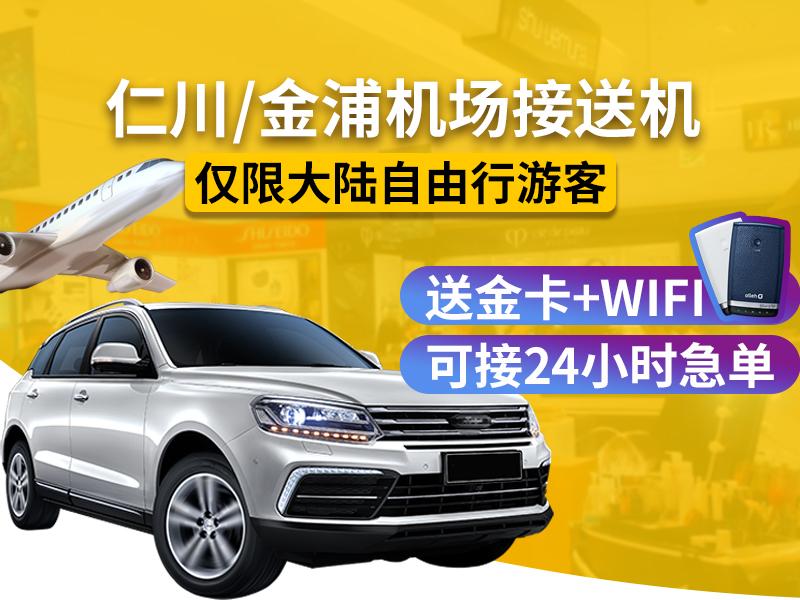 韩国仁川机场接送机_金浦机场接送机-韩游网