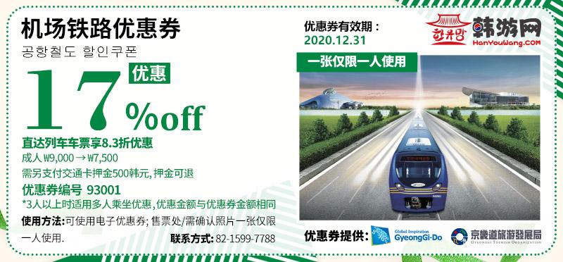 机场铁路直达列车车票优惠券