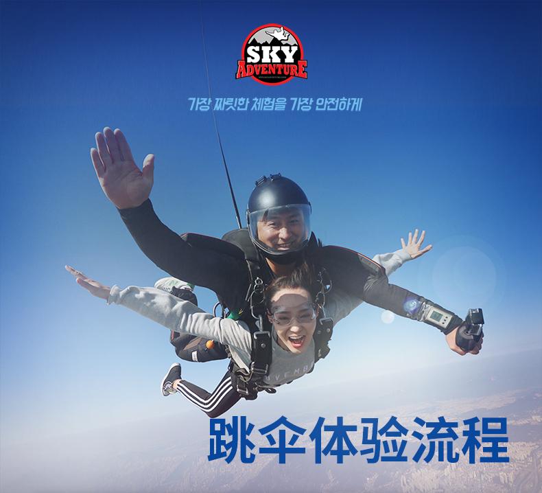 跳伞体验流程-详情页_01.jpg