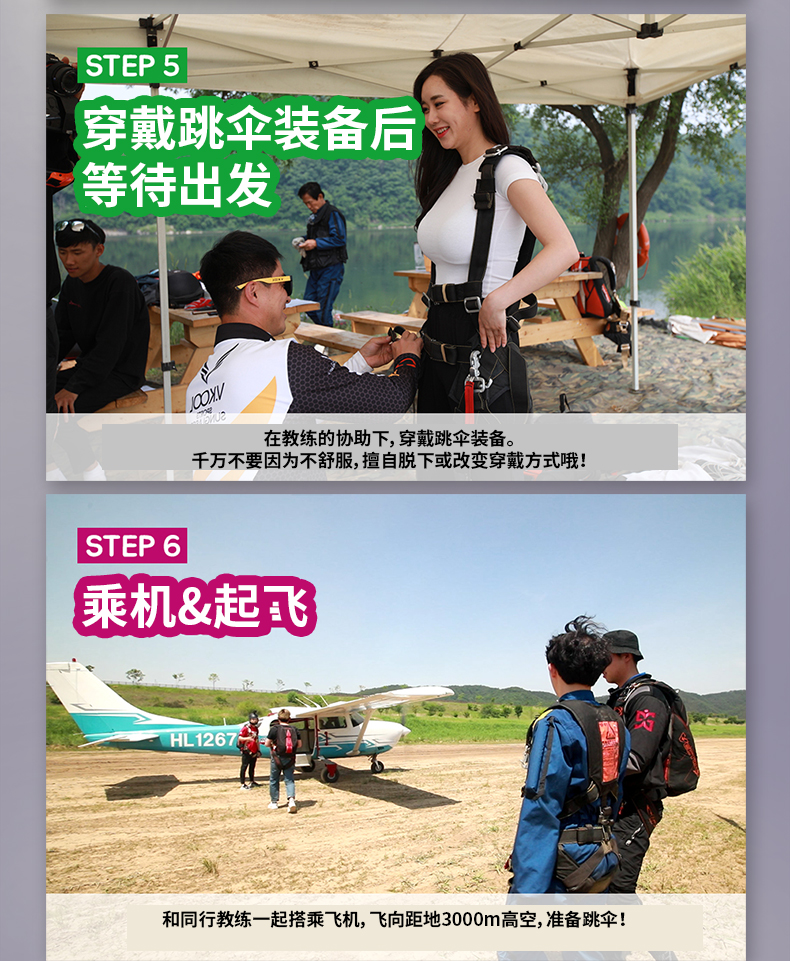 跳伞体验流程-详情页_04.jpg