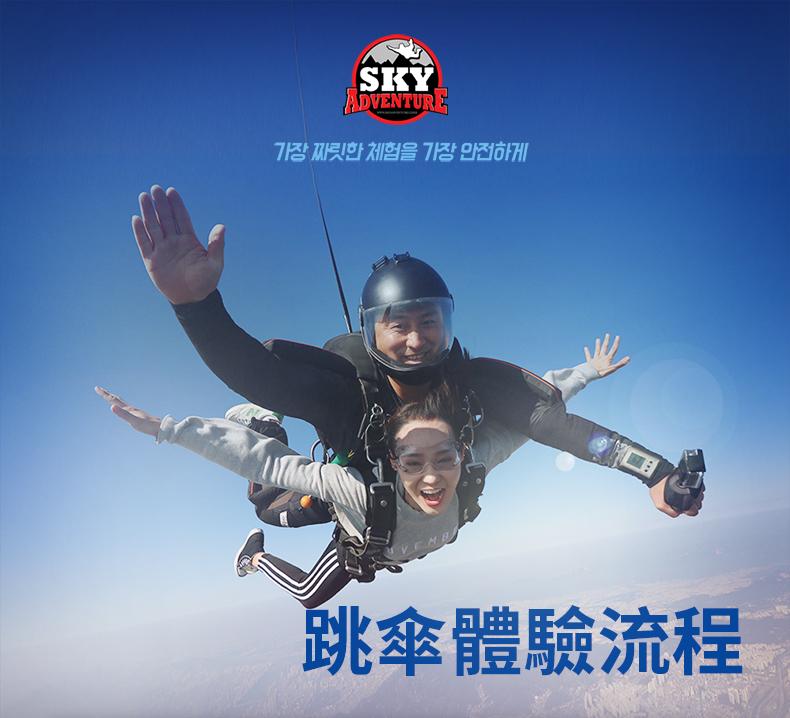 跳傘體驗流程-繁體詳情頁_01.jpg