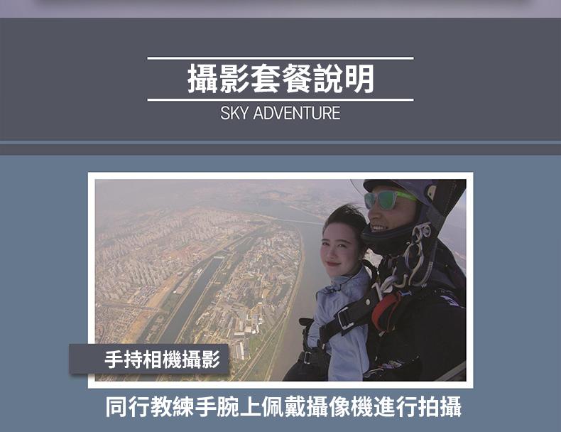 跳傘體驗流程-繁體詳情頁_07.jpg