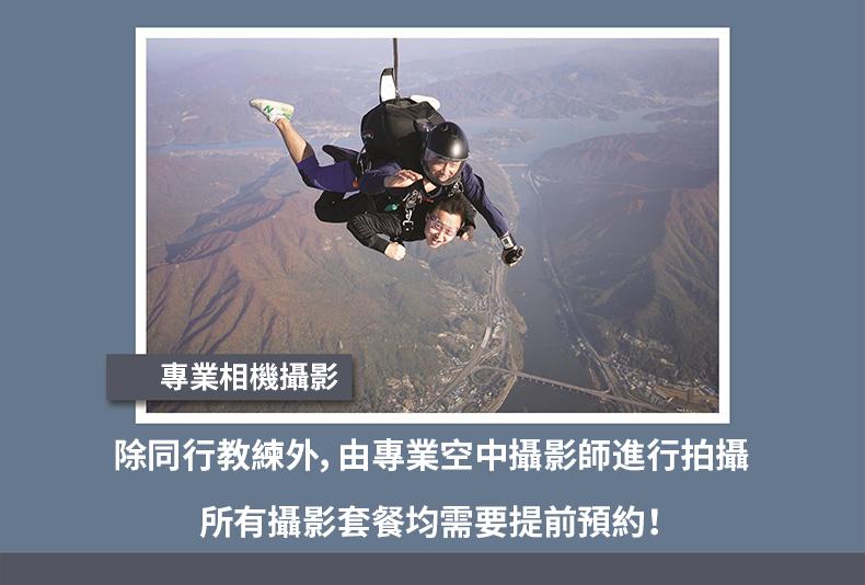 跳傘體驗流程-繁體詳情頁_08.jpg
