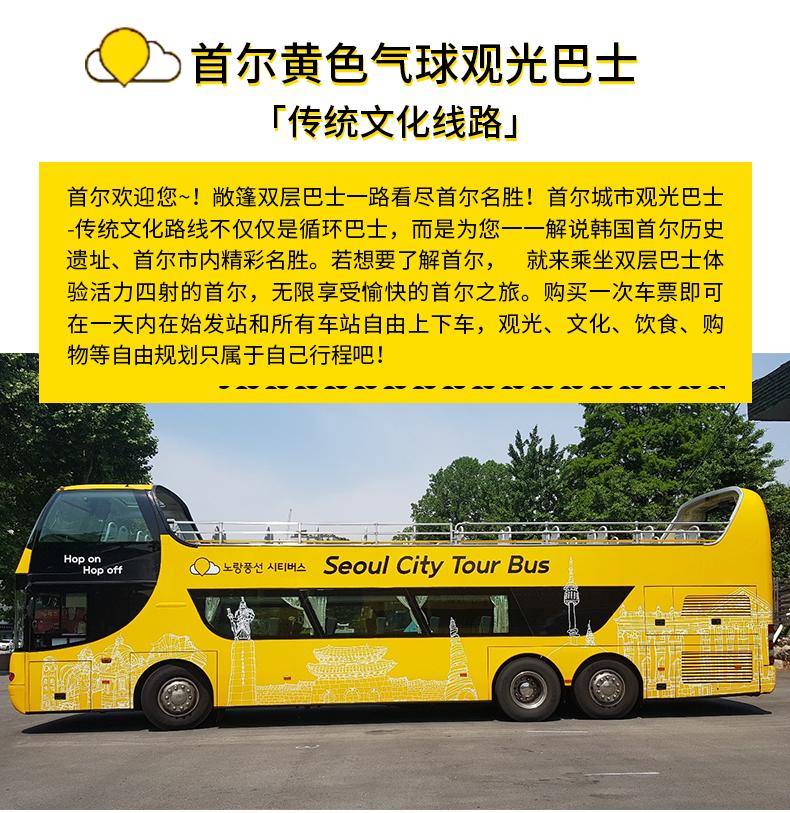 首尔黄色气球观光巴士-详情页_01.jpg