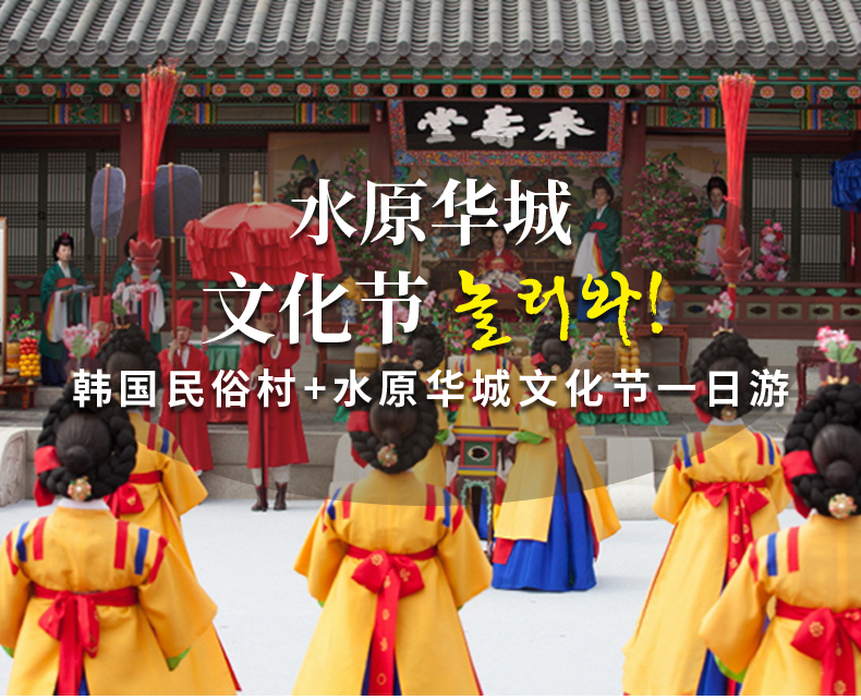 韩国民俗村+水原华城文化节一日游-详情页_01.jpg