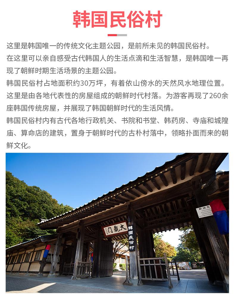 韩国民俗村+水原华城文化节一日游-详情页_02.jpg