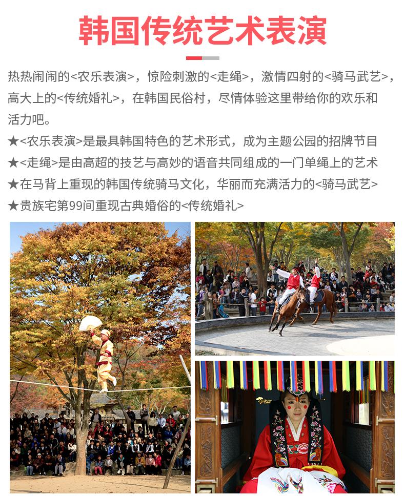 韩国民俗村+水原华城文化节一日游-详情页_03.jpg