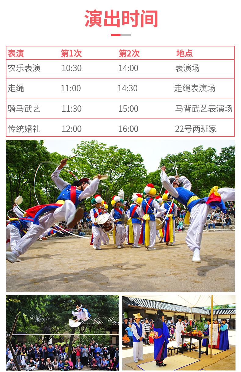 韩国民俗村+水原华城文化节一日游-详情页_04.jpg