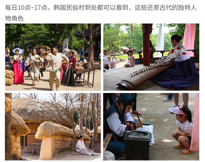 韩国民俗村+水原华城文化节一日游-详情页_05.jpg