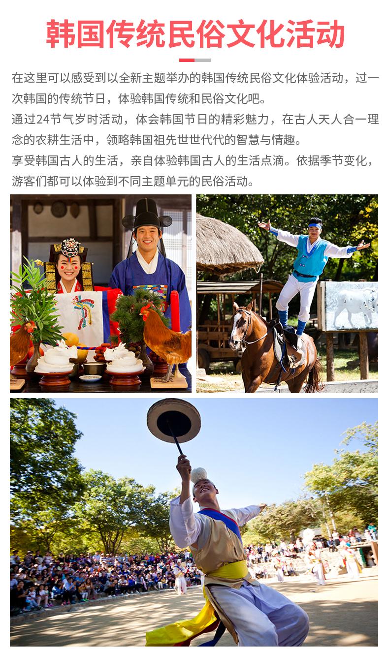 韩国民俗村+水原华城文化节一日游-详情页_06.jpg