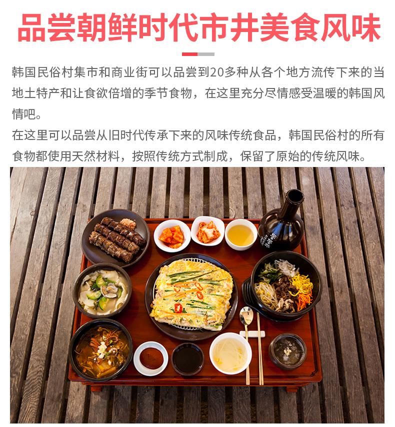 韩国民俗村+水原华城文化节一日游-详情页_09.jpg