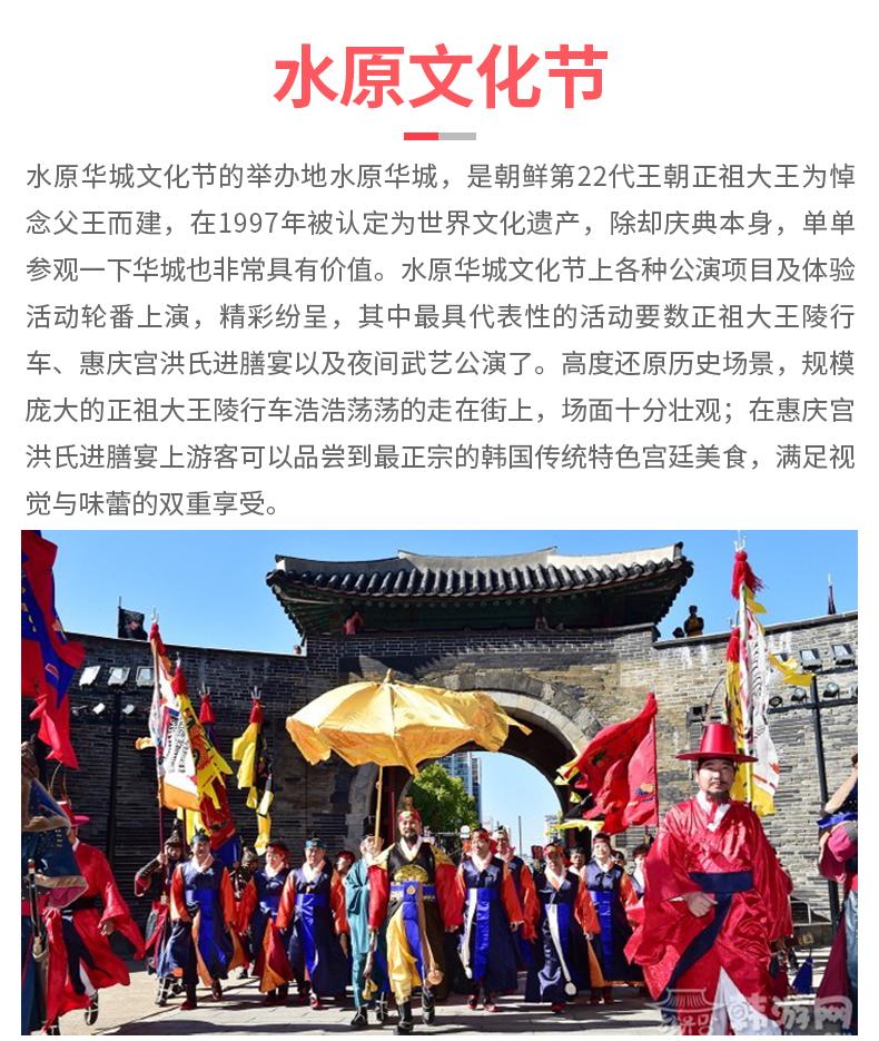 韩国民俗村+水原华城文化节一日游-详情页_10.jpg