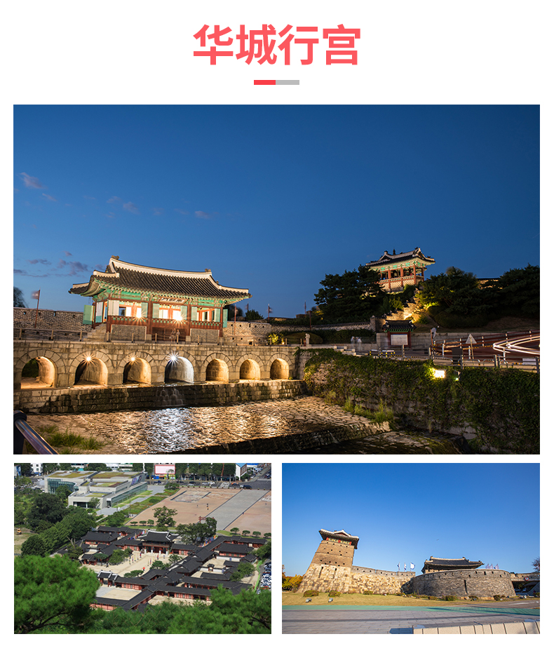 韩国民俗村+水原华城文化节一日游-详情页_12.jpg