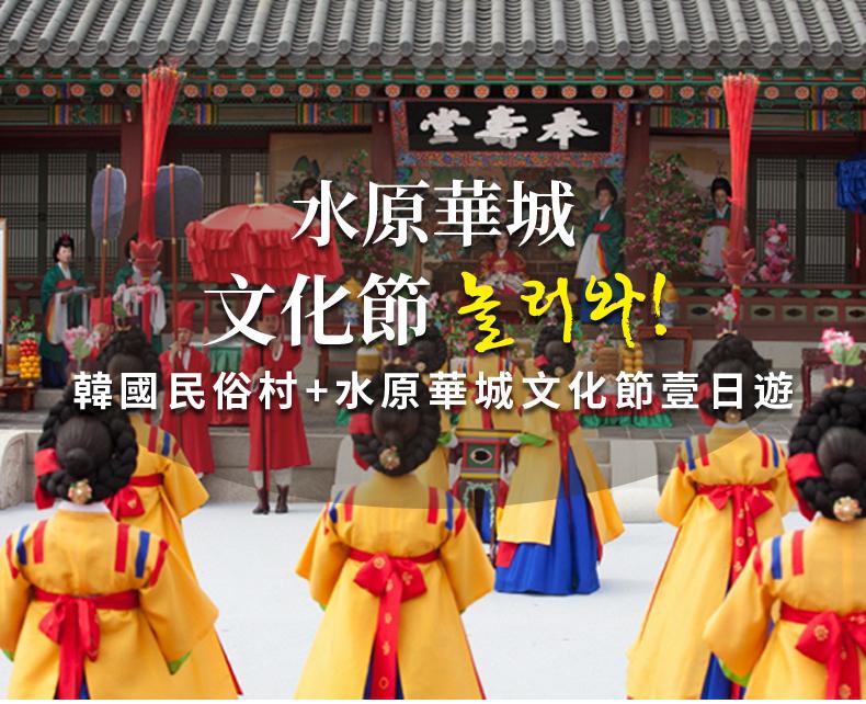 韓國民俗村+水原華城文化節一日遊-詳情頁繁體_01.jpg