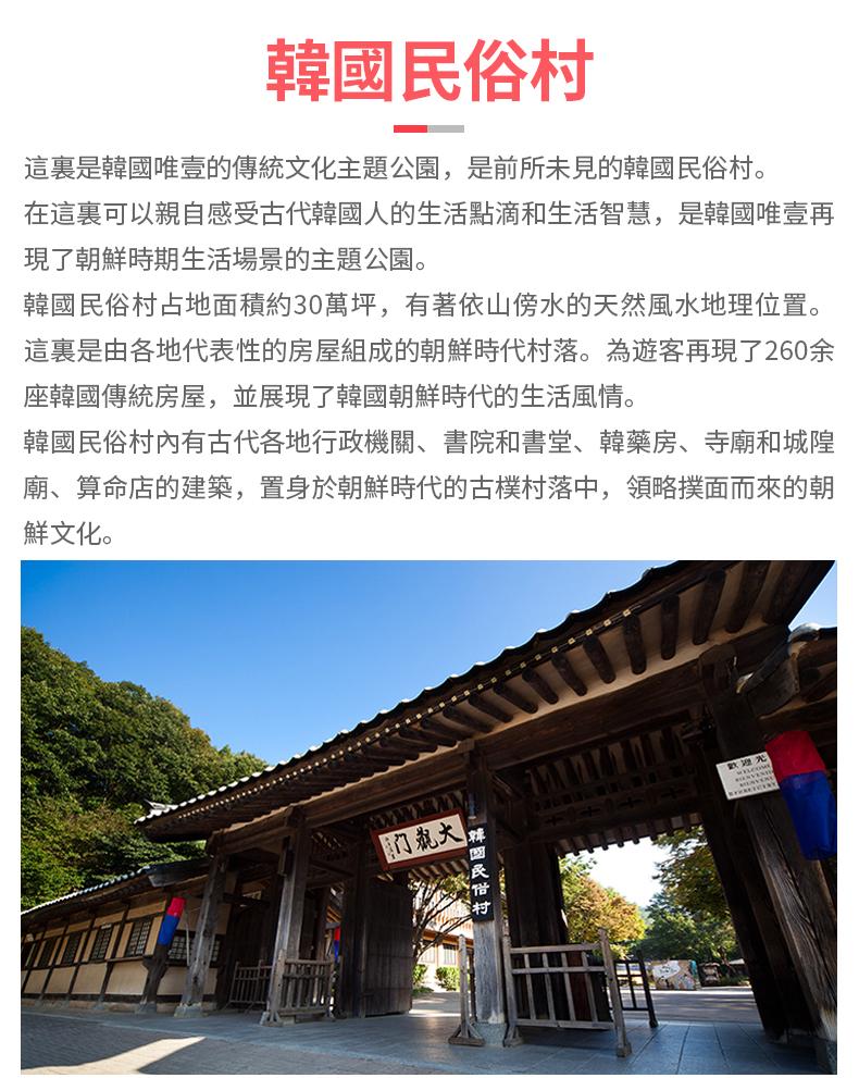 韓國民俗村+水原華城文化節一日遊-詳情頁繁體_02.jpg