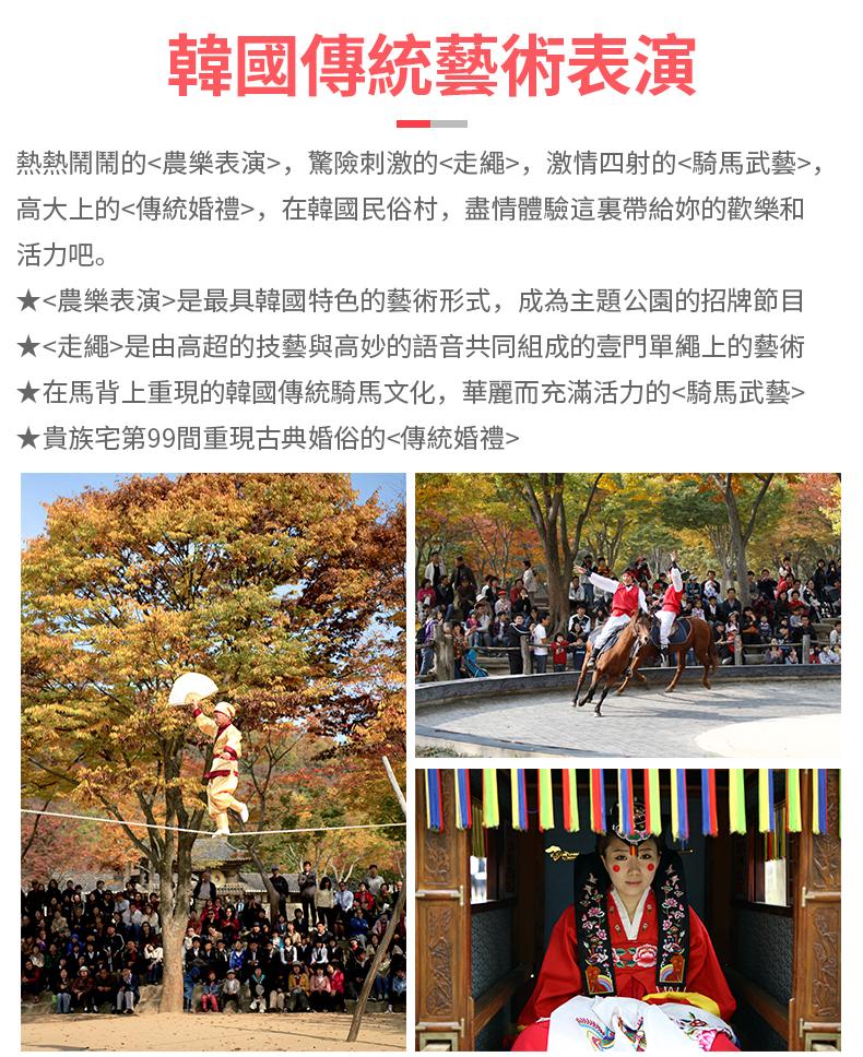 韓國民俗村+水原華城文化節一日遊-詳情頁繁體_03.jpg