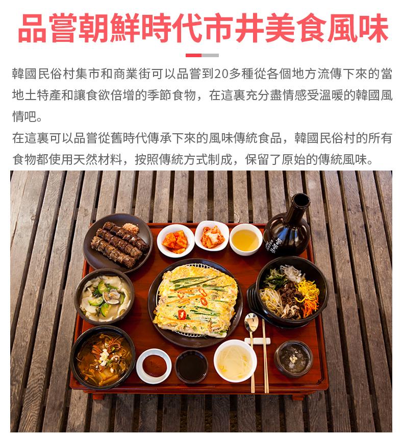 韓國民俗村+水原華城文化節一日遊-詳情頁繁體_09.jpg