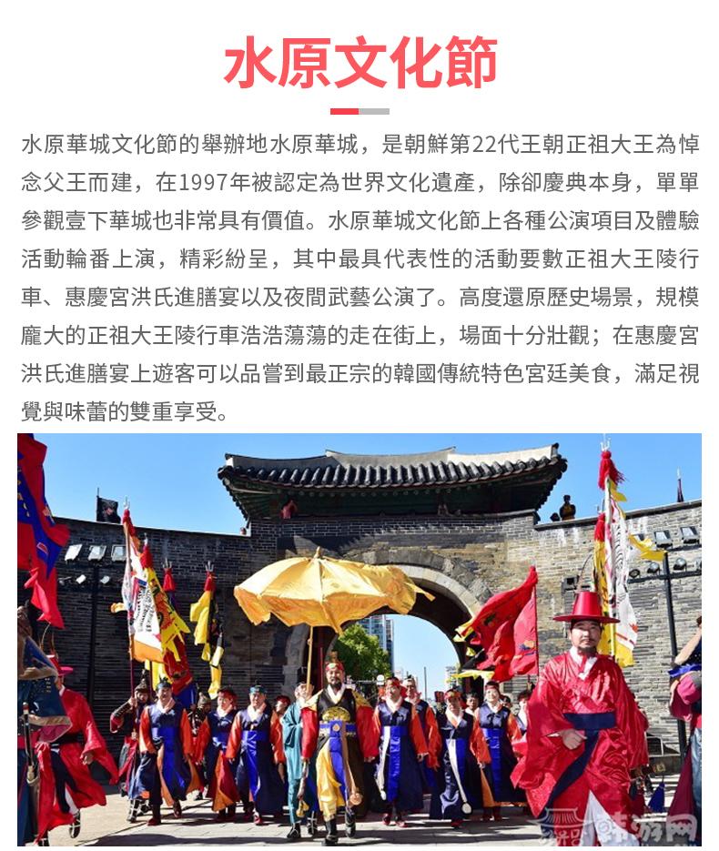 韓國民俗村+水原華城文化節一日遊-詳情頁繁體_10.jpg