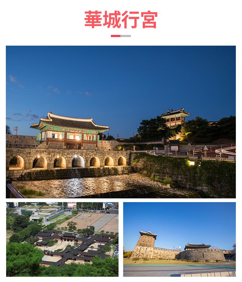 韓國民俗村+水原華城文化節一日遊-詳情頁繁體_12.jpg