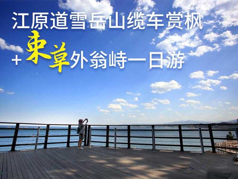 江原道雪岳山缆车赏枫+束草外翁峙一日游_01.jpg