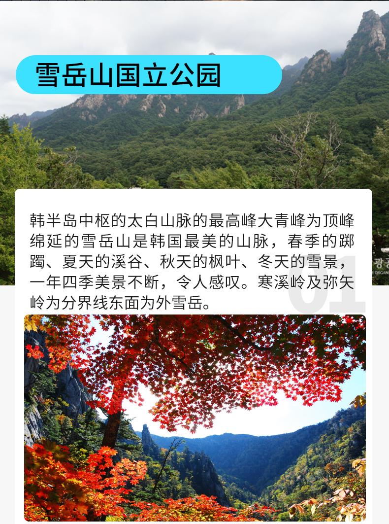 江原道雪岳山缆车赏枫+束草外翁峙一日游_02.jpg