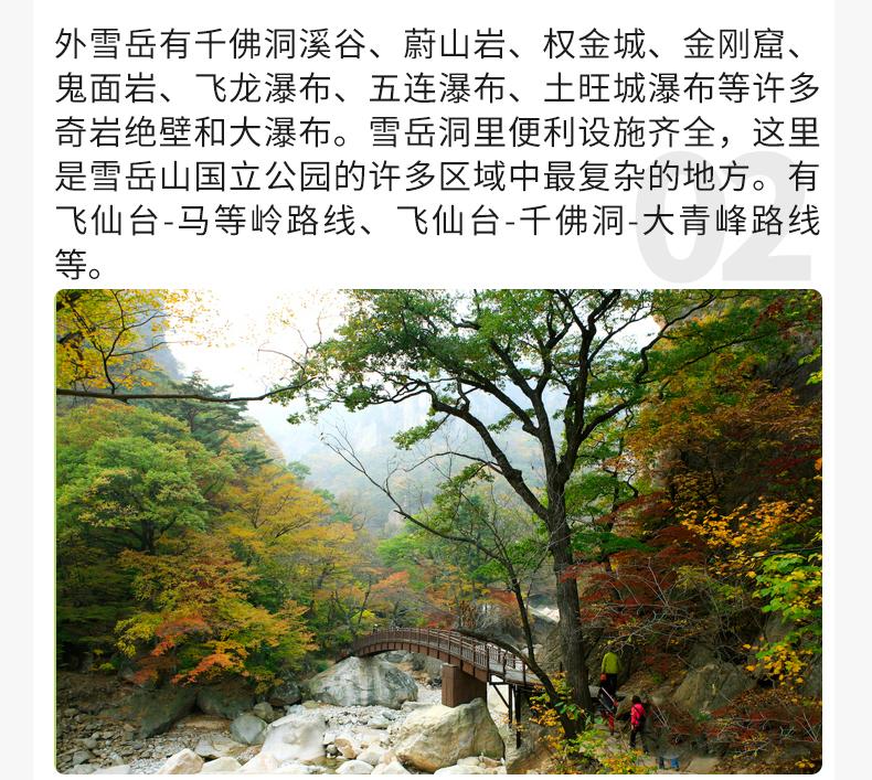 江原道雪岳山缆车赏枫+束草外翁峙一日游_03.jpg