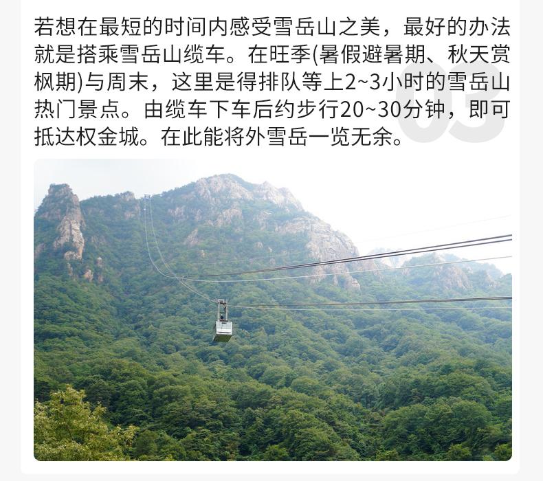 江原道雪岳山缆车赏枫+束草外翁峙一日游_04.jpg