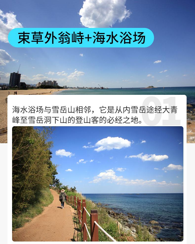 江原道雪岳山缆车赏枫+束草外翁峙一日游_05.jpg