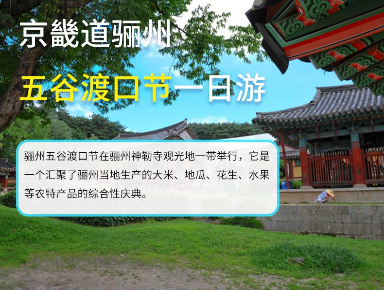 京畿道骊州五谷渡口节一日游-详情页_01.jpg