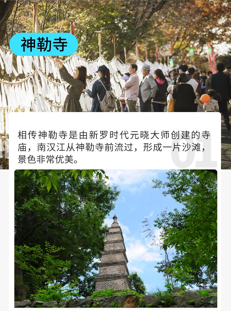 京畿道骊州五谷渡口节一日游-详情页_02.jpg