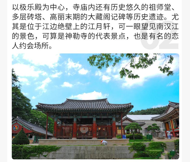 京畿道骊州五谷渡口节一日游-详情页_03.jpg