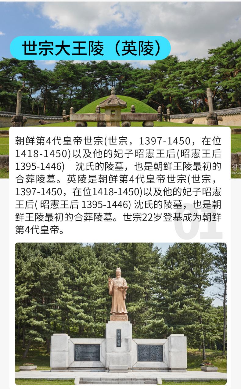 京畿道骊州五谷渡口节一日游-详情页_05.jpg