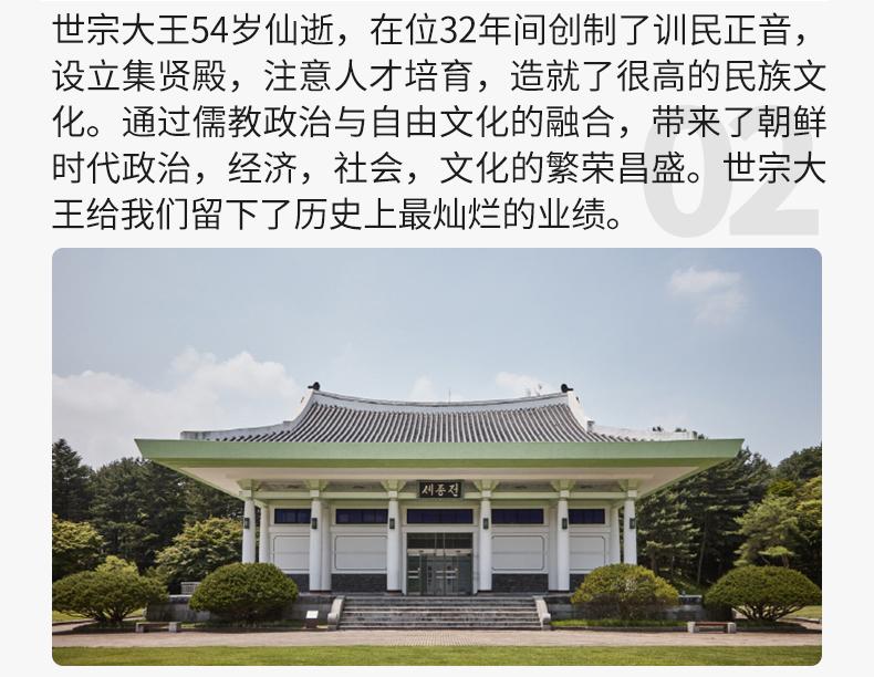 京畿道骊州五谷渡口节一日游-详情页_06.jpg