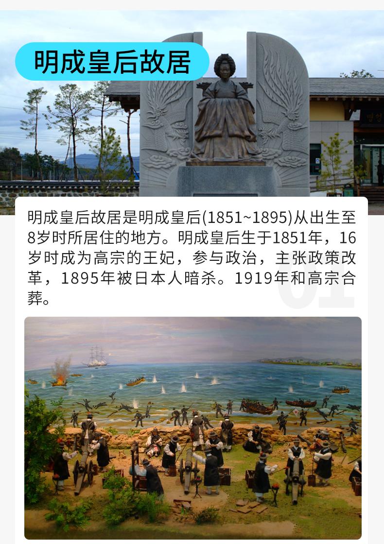 京畿道骊州五谷渡口节一日游-详情页_07.jpg