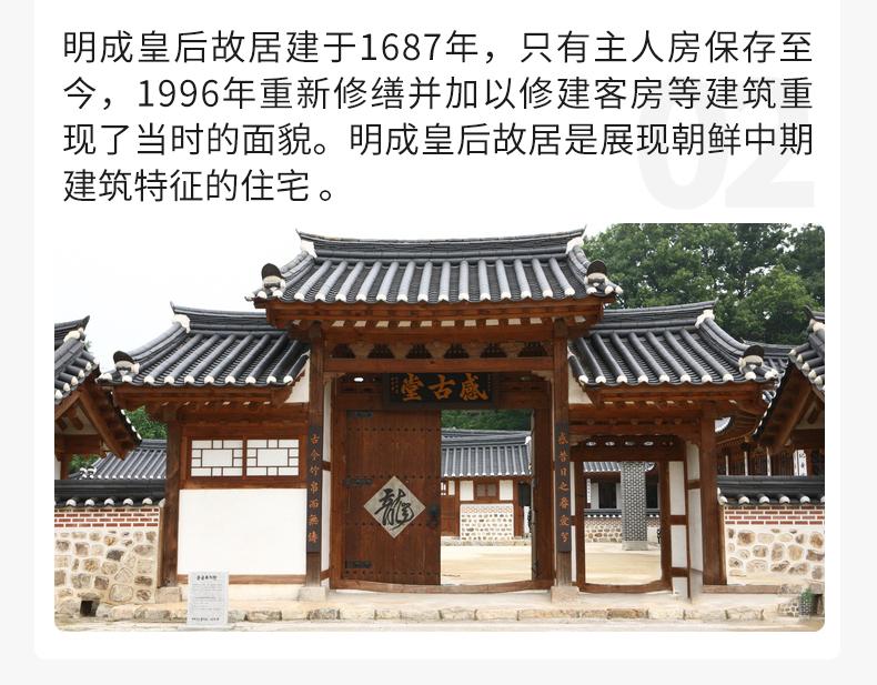 京畿道骊州五谷渡口节一日游-详情页_08.jpg