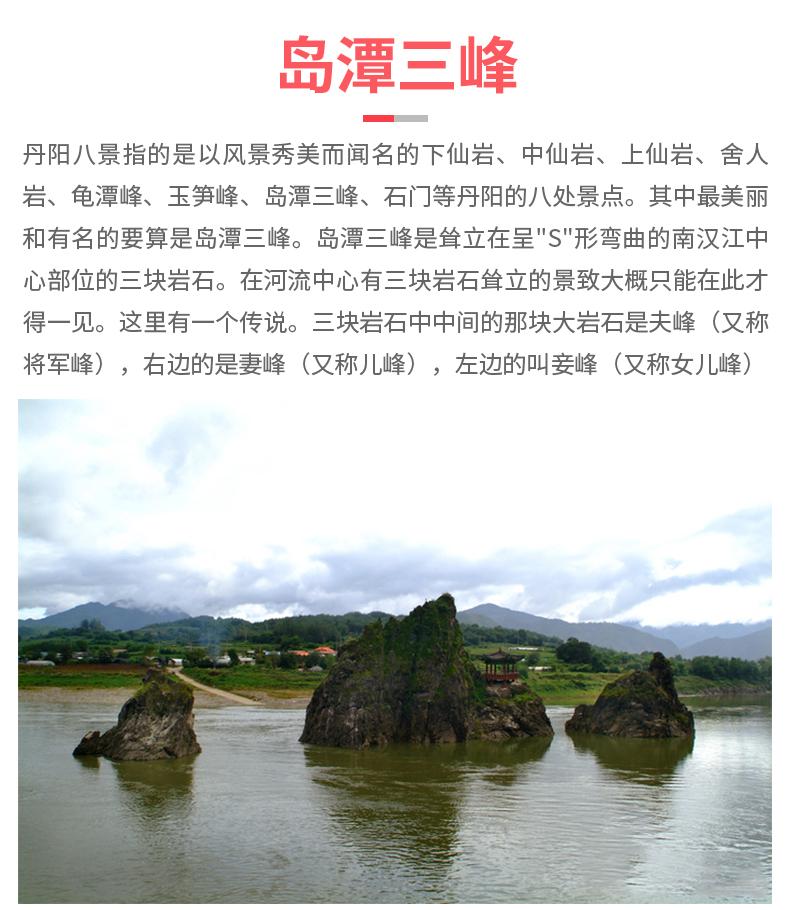 忠清北道丹阳八景一日游-详情页_04.jpg