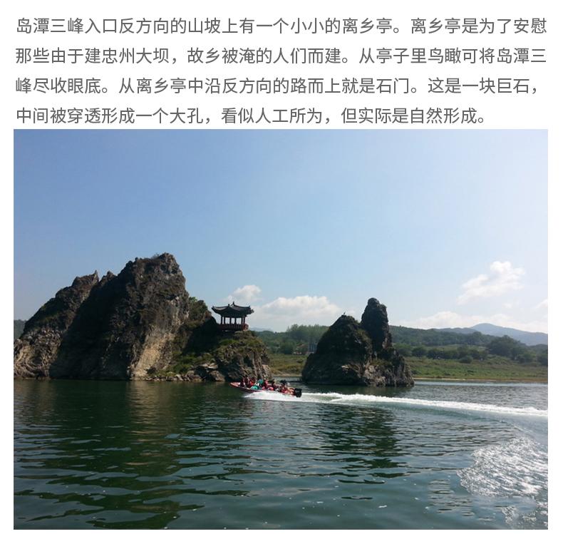 忠清北道丹阳八景一日游-详情页_06.jpg