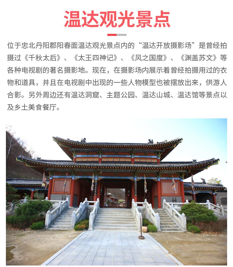 忠清北道丹阳八景一日游-详情页_07.jpg