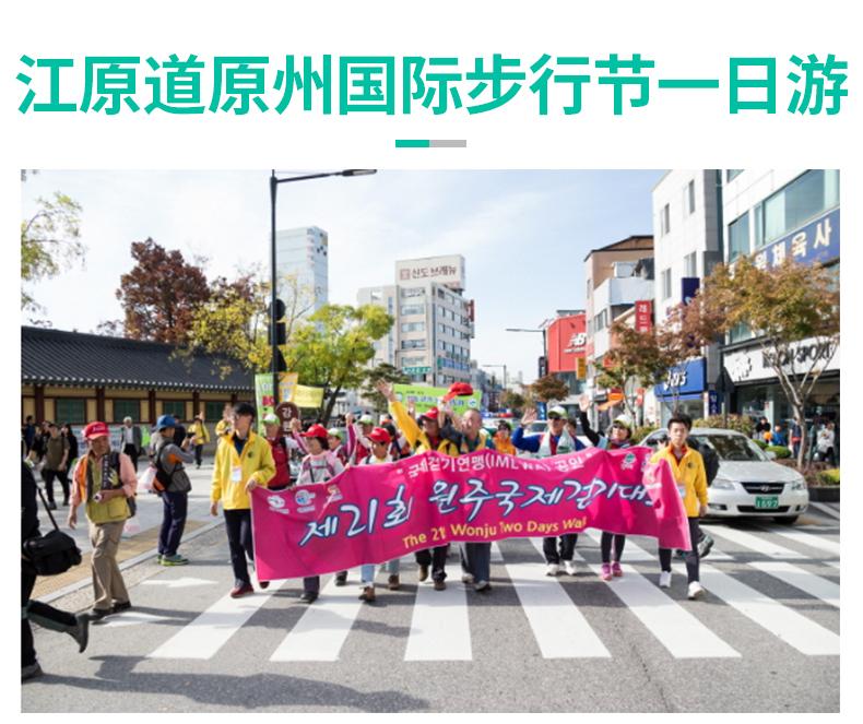 江原道原州国际步行节一日游-详情页_01.jpg