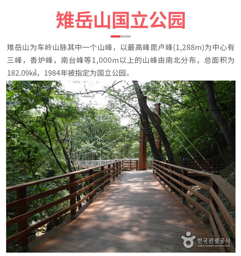 江原道原州国际步行节一日游-详情页_04.jpg