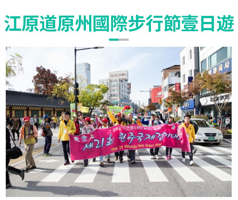 江原道原州國際步行節一日遊-詳情頁繁體_01.jpg