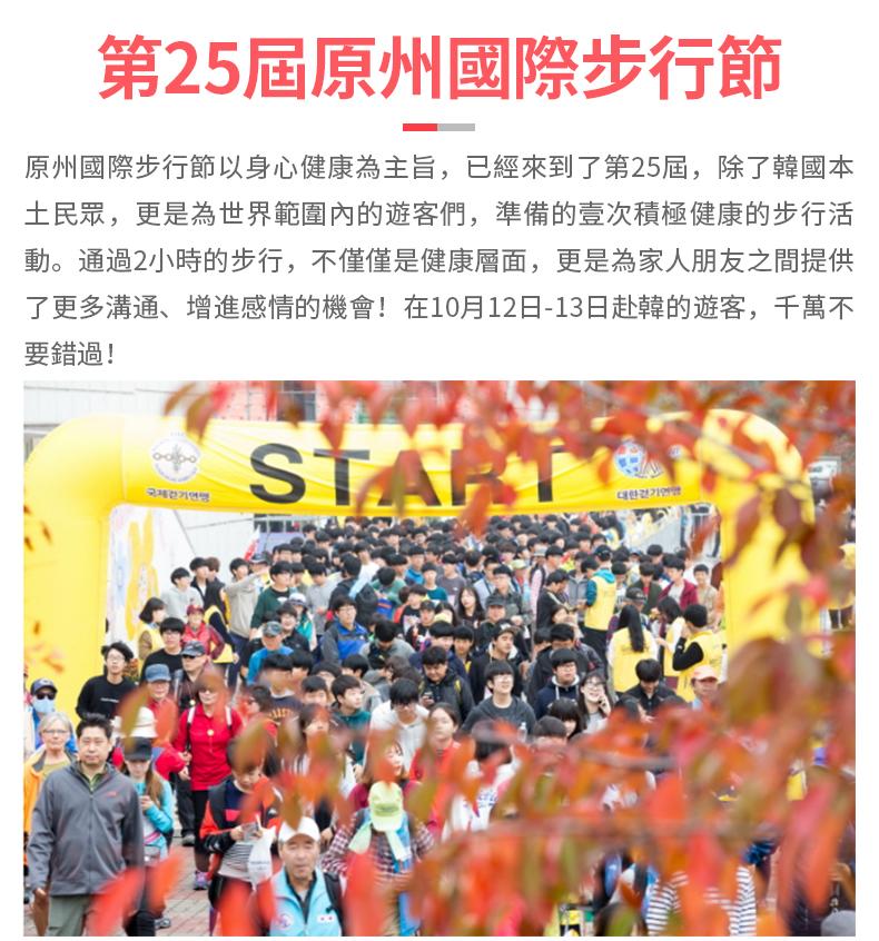 江原道原州國際步行節一日遊-詳情頁繁體_02.jpg