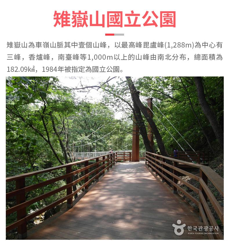 江原道原州國際步行節一日遊-詳情頁繁體_04.jpg
