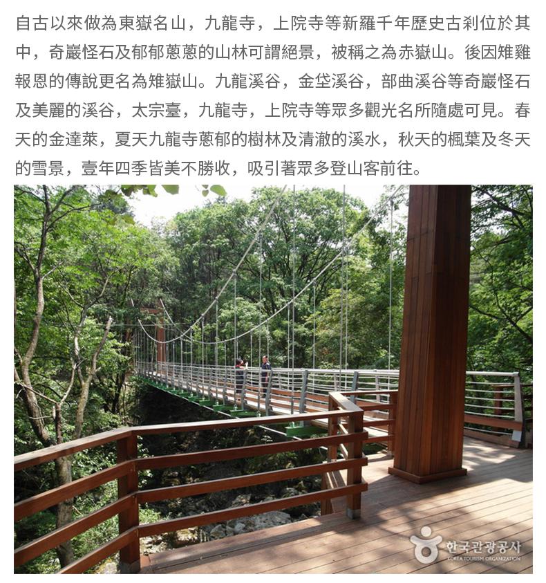 江原道原州國際步行節一日遊-詳情頁繁體_05.jpg