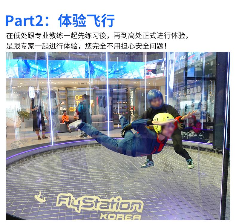 京畿道室内跳伞-详情页_03.jpg