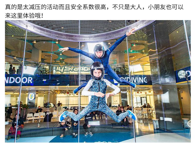 京畿道室内跳伞-详情页_06.jpg