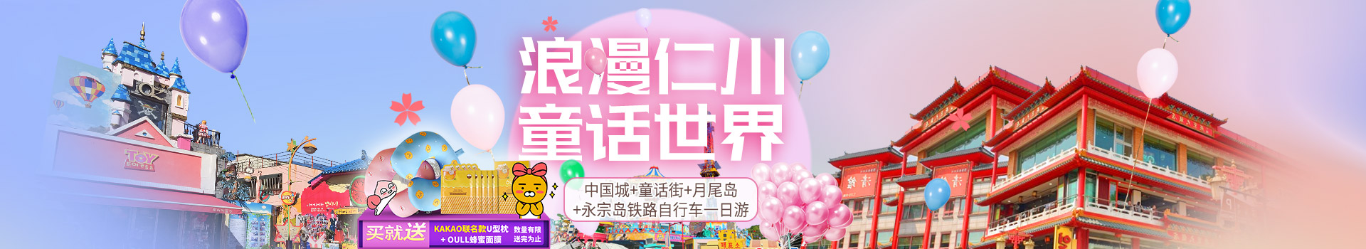 仁川童话世界,中国城,童话街,月尾岛,永宗岛铁路自行车